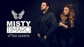 Смотреть клип Misty & Timaro - Мой Ангел