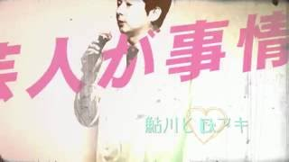 カウンセラー芸人の鮎川ヒロアキが毎回ゲストをお招きして舞台で公開カ...