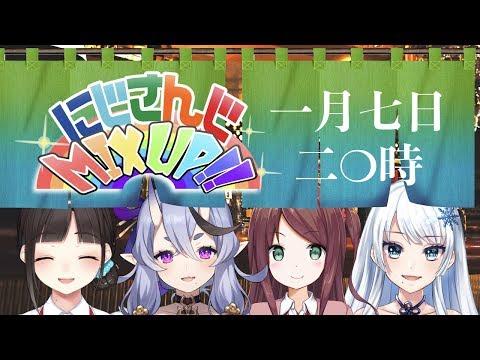 【公式番組】にじさんじMIX UP!!【#7】