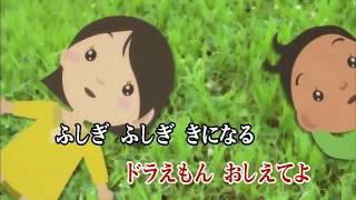 ドラえもん(水田わさび)・森の木児童合唱団 - すすめ!ドラえもんマーチ