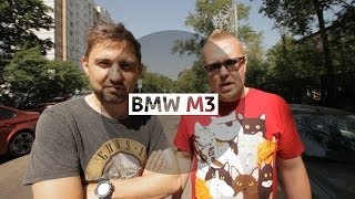BMW M3 - Большой тест-драйв (видеоверсия) / Big Test Drive