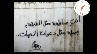 اجمل ماكتب على الجدران