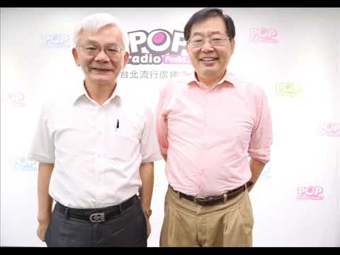 2019-09-13《POP撞新聞》黃清龍 專訪 政大國關中心研究員嚴震生