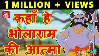 कहाँ हे भोलाराम की आत्मा  || भोलाराम का जीब || Hindi Kids Stories || Kahanion Ka Khazana