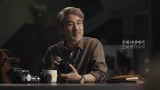 NH투자증권 2020 광고캠페인 문화다방 사진편