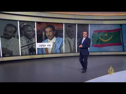 تعرف على المشهد الانتخابي في رئاسيات موريتانيا 2019  - نشر قبل 6 دقيقة