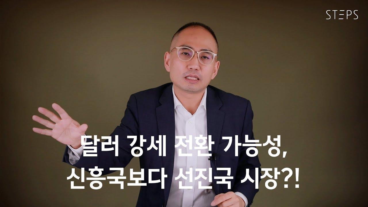 달러 강세 전환 가능성, 신흥국보다 선진국 시장?! [한상희의 미국주식 쩐쟁]_STEPS