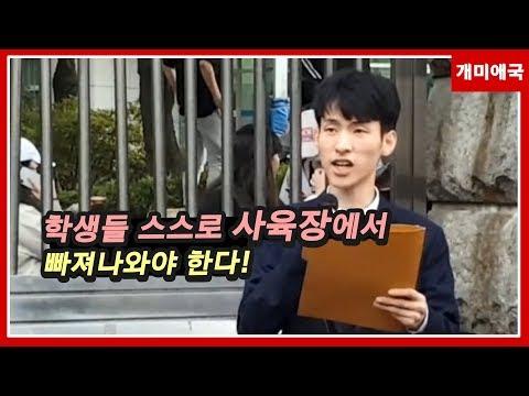 """""""전국의 깨어있는 학생들과 연대를 희망합니다!""""   김화랑 인헌고등학교 학생수호연합 대표 .19.10.23"""