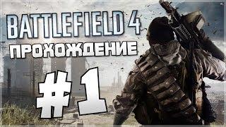Battlefield 4 Прохождение - Часть 1 - БАКУ
