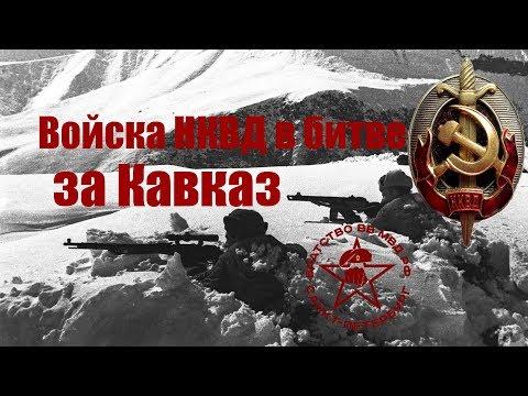 Войска НКВД в битве за Кавказ