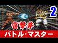 [2/3] 翔(Syoh) Playthrough - バトル・マスター 究極の戦士たち