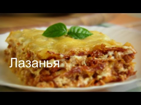 ЛАЗАНЬЯ  рецепт видео ГОТОВИМ ПРОСТО И ОООЧЕНЬ ВКУСНО