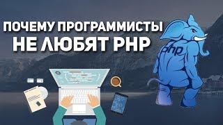 Почему PHP не любят