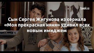 Сын Сергея Жигунова из сериала «Моя прекрасная няня» удивил всех новым имиджем  - Sudo News