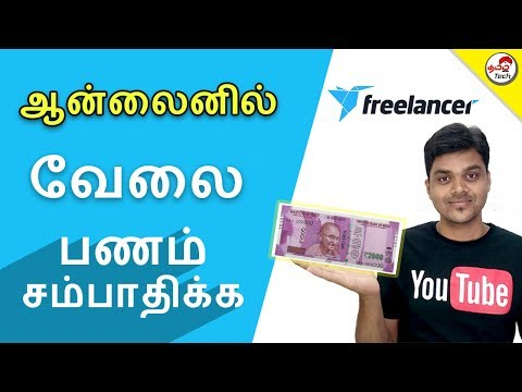 How to EARN Money Online WORK without investment from home - ஆன்லைனில் பணம் சம்பாதிப்பது எப்படி