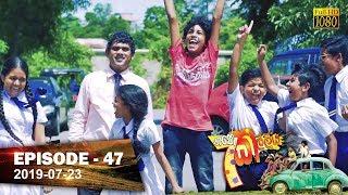 Hathe Kalliya | Episode 47 | 2019-07-23 Thumbnail