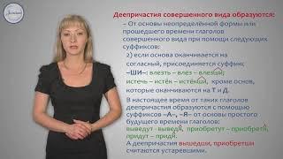 Русский язык 7 Деепричастия