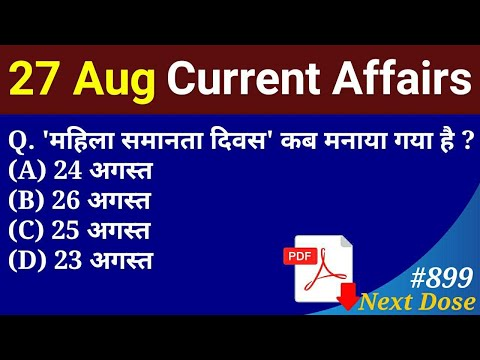 TODAY DATE 27/08/2020 CURRENT AFFAIRS VIDEO AND PDF FILE DOWNLORD