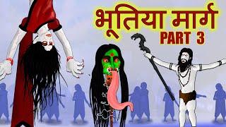 भूतिया मार्ग Part 3 | BHOOTIYA MAARG Part 3 | Horror Story | Chudail Ki Kahani