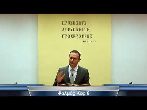 27.10.2019 - Ψαλμός Κεφ 8 & Κατά Λουκάν Κεφ 15 - Παύλος Παπαδαντωνάκης