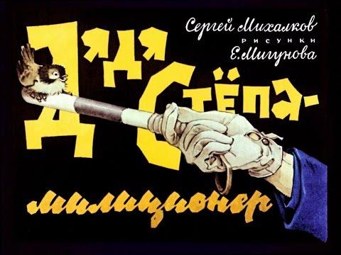 Дядя Стёпа - милиционер Сергей Михалков (диафильм озвученный) 1966 г.