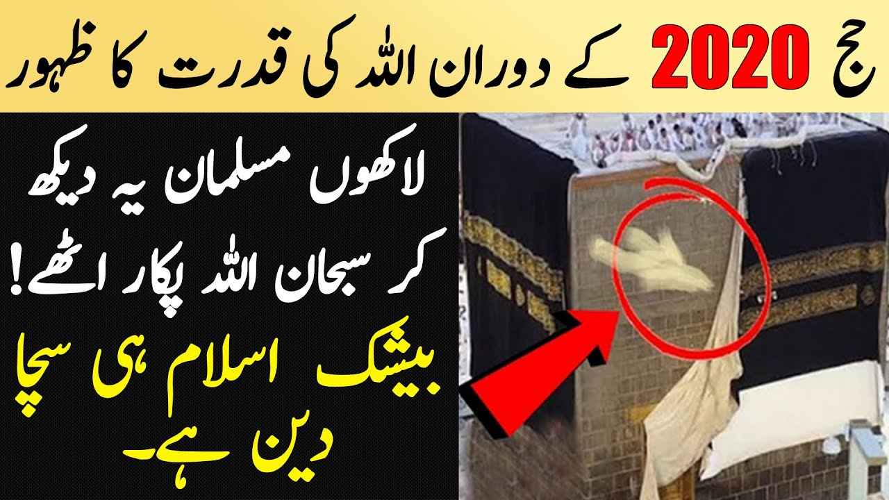 What happened in Kabaa when Pilgrims gathered for Hajj 2020?