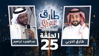 برنامج طارق شو الموسم الثاني الحلقة 25 - ضيف الحلقة عبدالمجيد ابراهيم