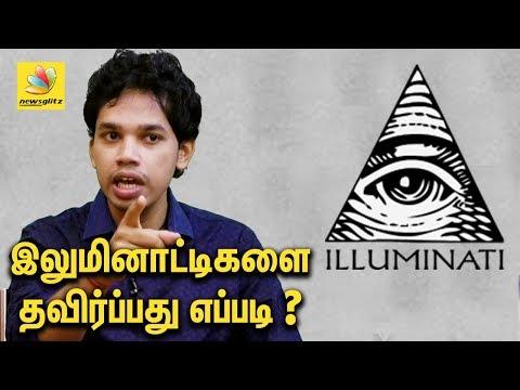 இலுமினாட்டிகளை தவிர்ப்பது எப்படி?   How To Avoid Illuminati   Paari Saalan Interview