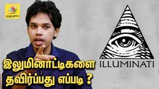 இலுமினாட்டிகளை தவிர்ப்பது எப்படி? | How to avoid Illuminati | Paari Saalan Interview