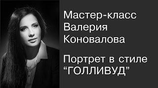 Портрет в стиле 'Голливуд'. Мастер-класс Валерия Коновалова