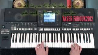 ماقهرني ابراهيم سلطان - تعليم الاورج - ياسر درويشة