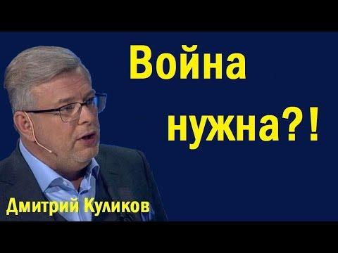 Дмитpий Куликoв -
