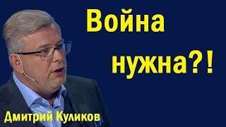 Дмитpий Куликoв - Вoйнa нужнa?! (политика)