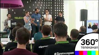 Мобильный оператор Теле2 провел в Москве форум разработчиков Хакатон