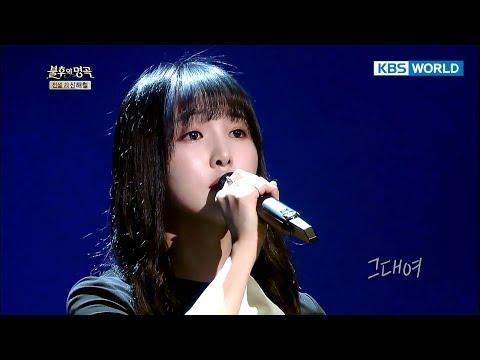 GFRIEND's Yuju - When Our Lives End | 유주 - 우리 앞에 생이 끝나갈 때 [Immortal Songs 2 / 2017.11.11]