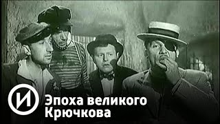 Эпоха великого Крючкова | Телеканал