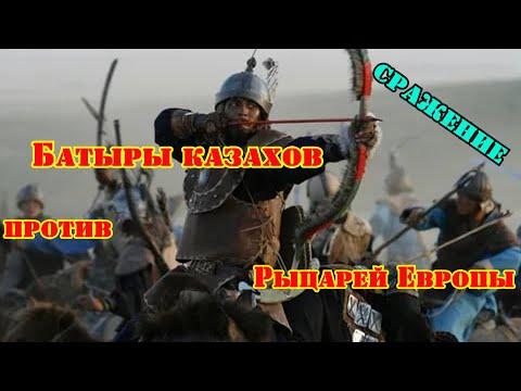 ✞ Батыры Казахов против Рыцарей Европы ✞ Сражение ✞