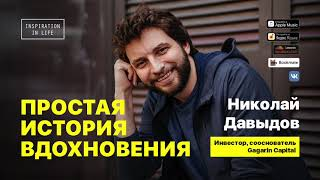 Николай Давыдов о нехватке миллиона рублей на жизнь в США и о будущем российских стартапов смотреть онлайн в хорошем качестве бесплатно - VIDEOOO