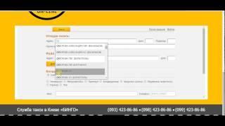 такси онлайн киев, заказать такси онлайн киев, вызвать такси(, 2015-09-09T08:18:46.000Z)