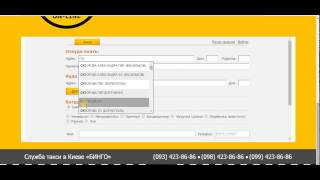 такси онлайн киев, заказать такси онлайн киев, вызвать такси(http://bingotaxi.kiev.ua/, 2015-09-09T08:18:46.000Z)