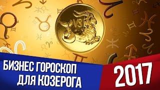 видео Гороскоп Козерога — Работа, Карьера и Бизнес
