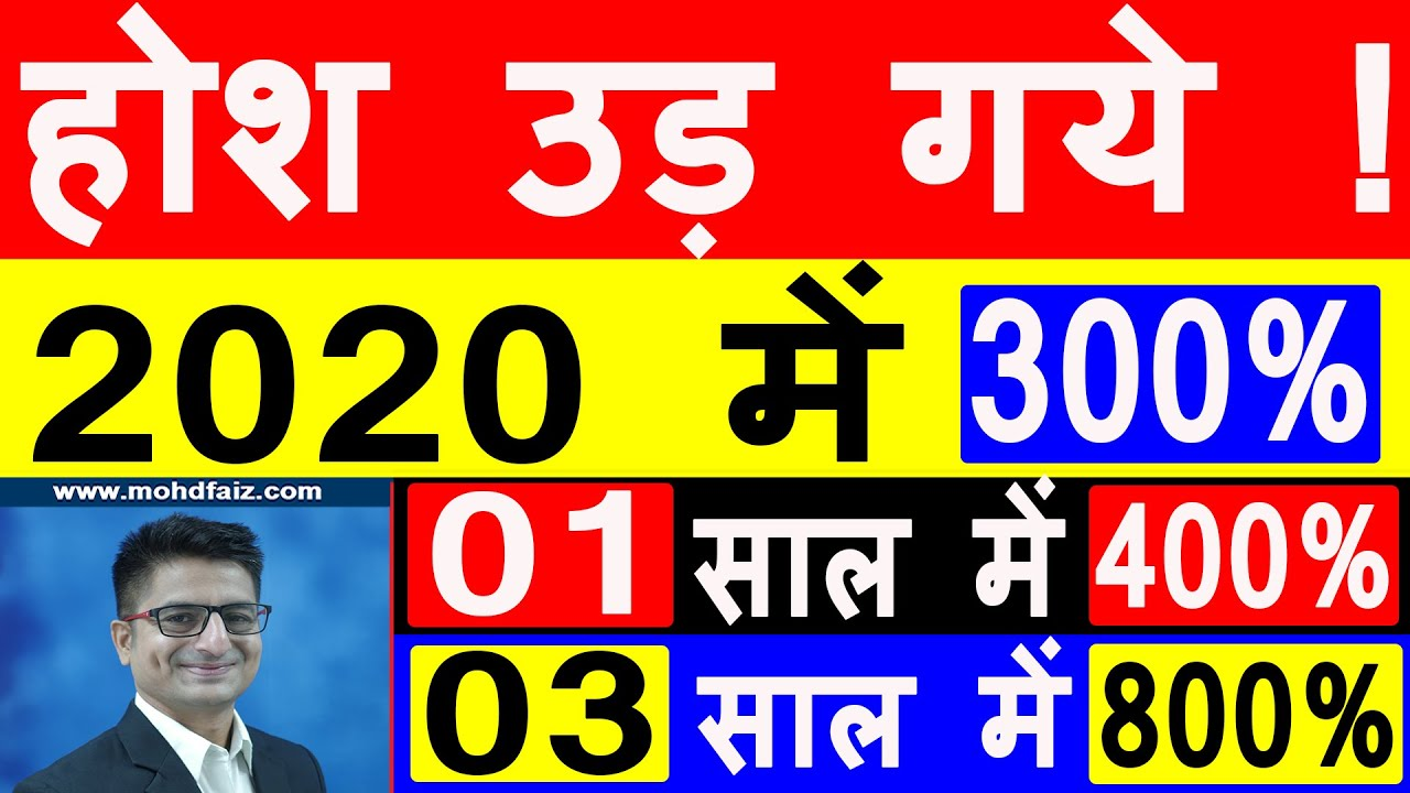 ह श उड गय Multibagger Stocks 2020 Best It Sector Stocks To Buy Now 2020 Tanla Solutions Share Youtube