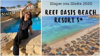 Обзор отеля Reef Oasis Beach Resort 5 Египет Шарм Эль Шейх
