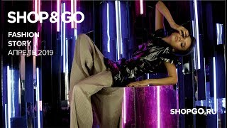 SHOP&GO Fashion Story Апрель 2019