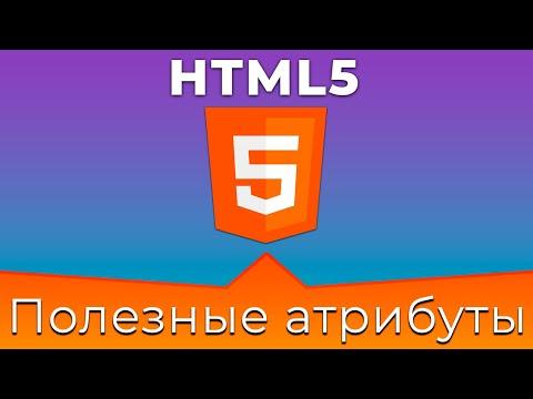 HTML5 Basics #15 Общие и полезные атрибуты (Common & Useful Attributes)