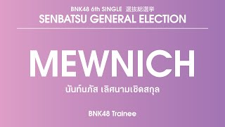 BNK48 Trainee Nannaphas Loetnamchoetsakun (Mewnich)