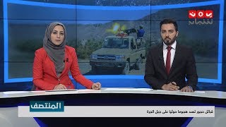 نشرة اخبار المنتصف | 14 - 02 - 2019 | تقديم هشام الزيادي و مروه السوادي | يمن شباب
