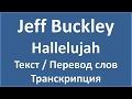 Jeff Buckley Hallelujah текст перевод и транскрипция слов mp3