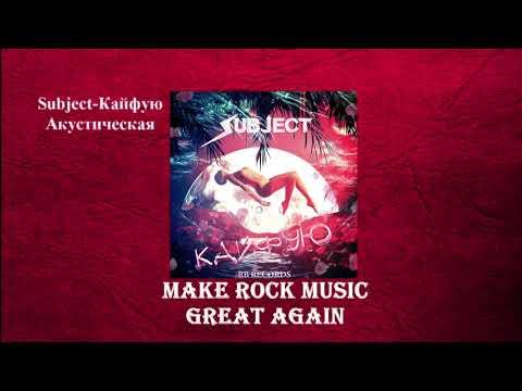 Смотреть клип Subject -Кайфую Акустическая (Official audio) онлайн бесплатно в качестве