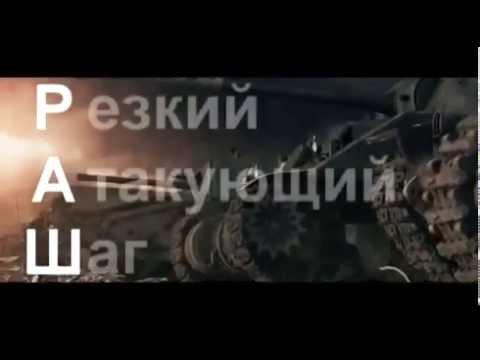 Словарь танкиста №1 Раш